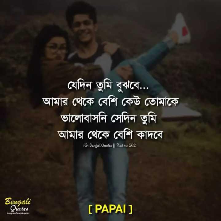 পুরোনো জিনিষের সংগ্রহ - যেদিন তুমি বুঝবে . . . আমার থেকে বেশি কেউ তােমাকে ভালােবাসনি সেদিন তুমি আমার থেকে বেশি কাদবে । IG : Bengali . Quotes | | Post no : 562 Bengali Quotes [ PAPAI ] instagram begali . quotes - ShareChat