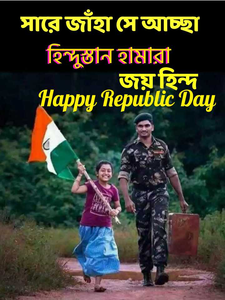 প্রজাতন্ত্র দিবসের শুভেচ্ছা⛳ - সারে জাঁহা সেআচ্ছা হিন্দুস্তান হামারা | জয়হিন্দ Happy Republic Day - ShareChat