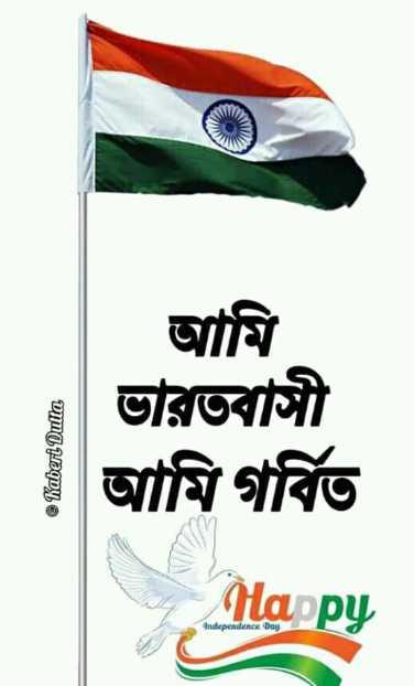 প্রজাতন্ত্র_দিবসের_শুভেচ্ছা - Kabbert Dulla আমি ভারতবাসী আমি গর্বিত Happy Independence Day - ShareChat