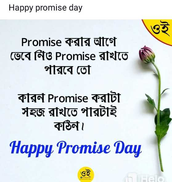 প্রপোস ডে 💍 - Happy promise day ওই Promise Pat airst ভেবে নিও Promise রাখতে পৗরবে তো কারন Promise করটি সহজ রাখতে পীরটাই কঠিন । Happy Promise Day in - ShareChat
