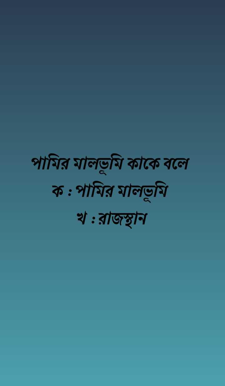 প্রশ্ন - পামির মালভূমি কাকে বলে   ক : পামির মালভূমি   খ : রাজস্থান - ShareChat