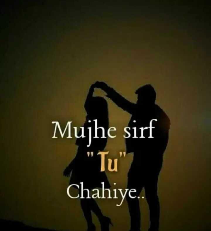 💌প্রেমের কোটস - Mujhe sirf Tu Chahiye . - ShareChat