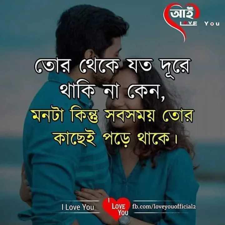 💌প্রেমের কোটস - VE You তাের থেকে যত দূরে । থাকি না কেন , মনটা কিন্তু সবসময় তাের । কাছেই পড়ে থাকে । I Love You LOVE YOU fb . com / loveyouofficial2 - ShareChat