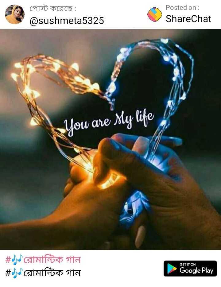 💌প্রেমের কোটস - পােস্ট করেছে : @ sushmeta5325 Posted on : ShareChat gyou are My life | # 05রােমান্টিক গান | # / p / রােমান্টিক গান GET IT ON Google Play - ShareChat