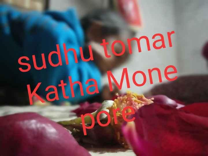 💌প্রেমের কোটস - sud Nomar Katha Mone - ShareChat