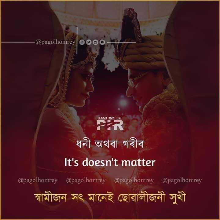 💭 প্ৰেৰণাদায়ক উক্তি - - @ pagolhomrey o PAGOG HOME ধনী অথবা গৰীব ' It ' s doesn ' t matter | @ pagolhomrey @ pagolhomrey @ pagolhomrey @ pagolhomrey স্বামীজন সৎ মানেই ছােৱালীজনী সুখী । - ShareChat