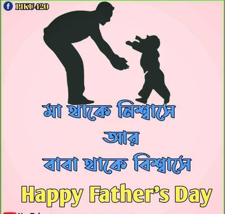 ফাদার্স ডে শুভেচ্ছা  🙏🏽 - PIKU420 শ্রী দ্যারে নি । দ্বাৰা গ্ৰারে বিনা । Happy Father ' s Day - ShareChat