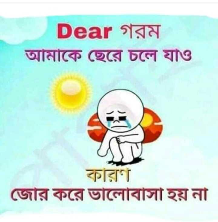 🤪 বদমাচি - Dear গরম আমাকে ছেরে চলে যাও <ার   জোর করে ভালােবাসা হয় না - ShareChat
