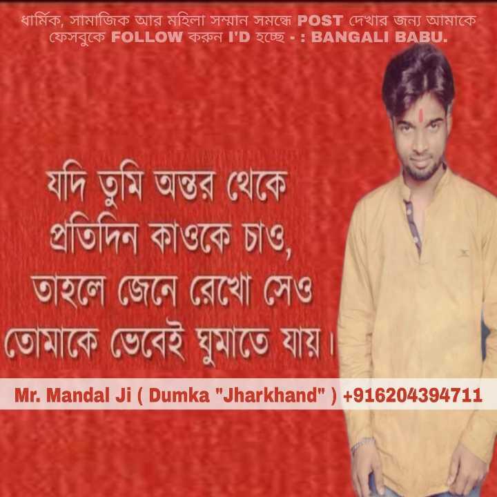 🚫বন্ধ হলো ইন্টারনেট পরিষেবা 🚫 - ধার্মিক , সামাজিক আর মহিলা সম্মান সমন্ধে Pos্য দেখার জন্য আমাকে । CPC FOLLOW psory I ' D ( 6 - : BANGALI BABU . যদি তুমি অন্তর থেকে প্রতিদিন কাওকে চাও , তাহলে জেনে রেখাে সেও । তােমাকে ভেবেই ঘুমাতে যায় । Mr . Mandal Ji ( Dumka Jharkhand ) + 916204394711 - ShareChat