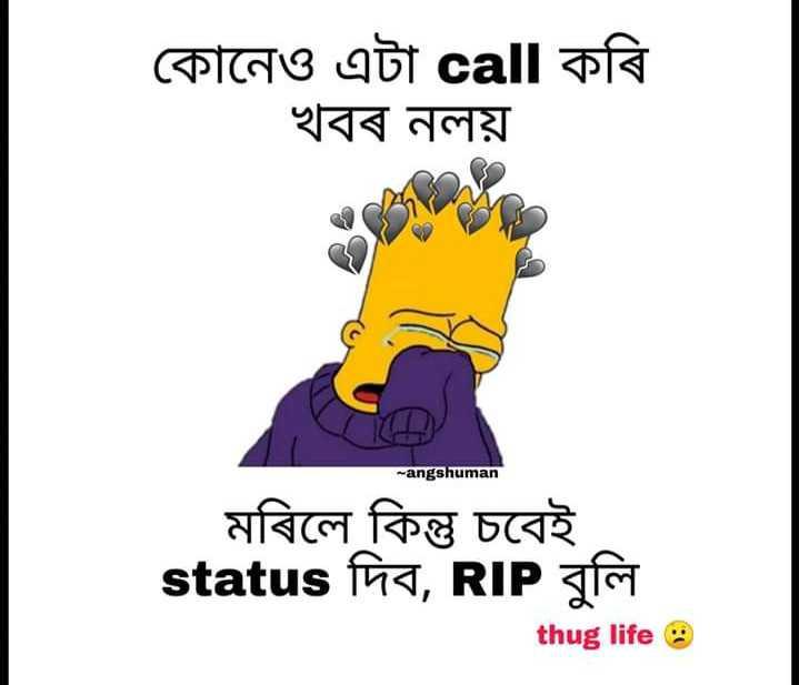 👭 বন্ধুত্বৰ উক্তি - কোনেও এটা call কৰি খবৰ নলয় । - angshuman মৰিলে কিন্তু চবেই status দিব , RIP বুলি thug life - ShareChat