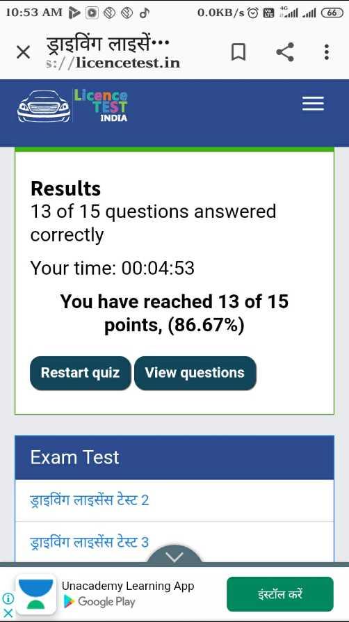 👆বাজেট ২০২০তে আমার দাবি 👆 - @ 10 : 53 AM Oud x şişfäst siiskt . 5 : / / licencetest . in O . OKB / s a w 5 60 : : Licence TEST INDIA Results 13 of 15 questions answered correctly Your time : 00 : 04 : 53 You have reached 13 of 15 points , ( 86 . 67 % ) Restart quiz View questions Exam Test ड्राइविंग लाइसेंस टेस्ट 2 ड्राइविंग लाइसेंस टेस्ट 3 Unacademy Learning App Google Play _ _ इंस्टॉल करें - ShareChat