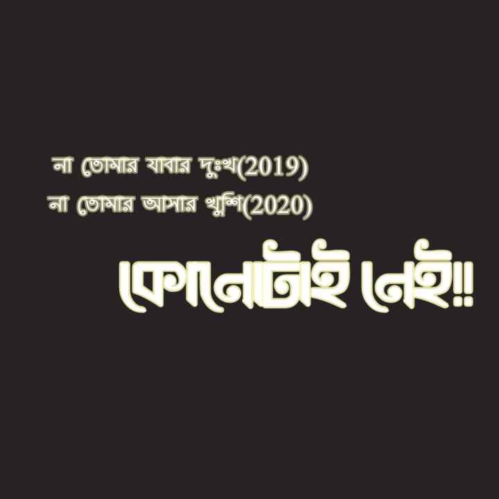 বাস্তব কথা - না তােমার যাবার দুঃখ ( 2019 ) তােমার আসার খুশি ( 2020 ) ও ইই । - ShareChat
