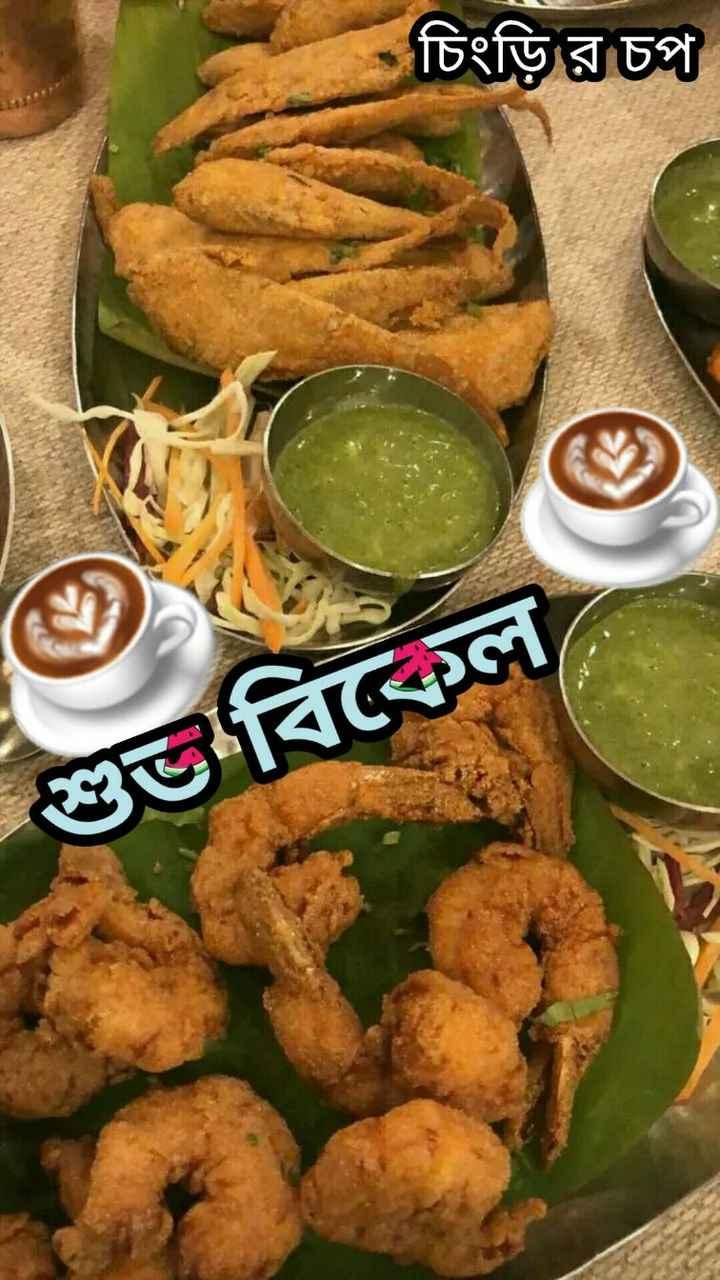 বিকেলের আড্ডা - চিংড়ির চপ শুভ বিকেল - ShareChat