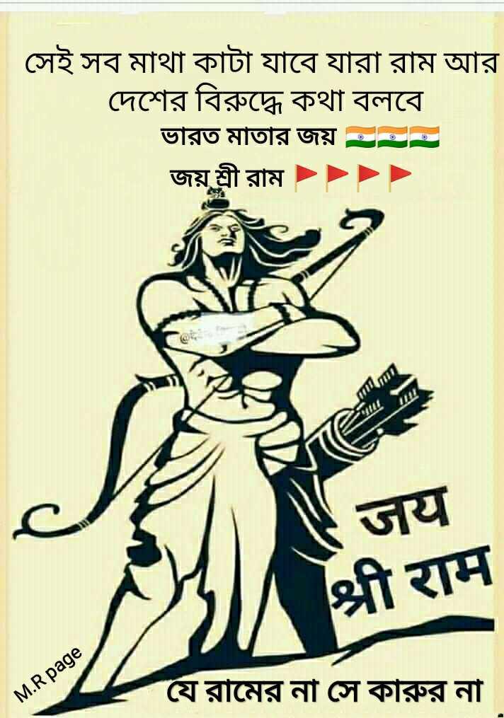 বিজেপি - BJP - | সেই সব মাথা কাটা যাবে যারা রাম আর দেশের বিরুদ্ধে কথা বলবে । ভারত মাতার জয় জয়শ্রী রাম जय श्री राम M . R page যে রামের না সে কারুর না - ShareChat