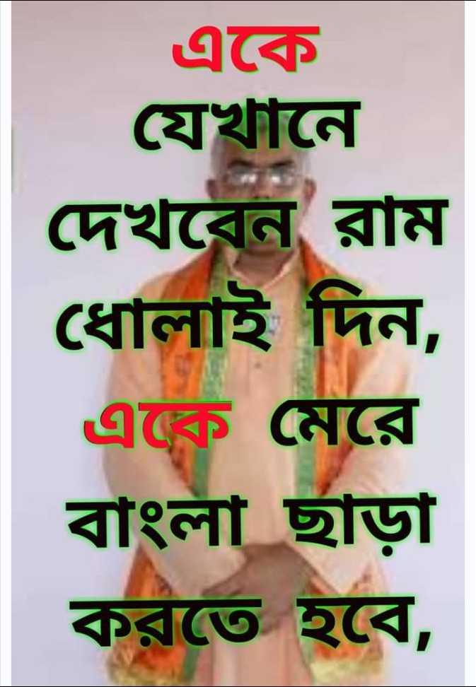 বিজেপি - BJP - একে যেখানে । দেখবেন রাম ধােলাই দিন , একে মেরে । বাংলা ছাড়া করতে হবে , - ShareChat