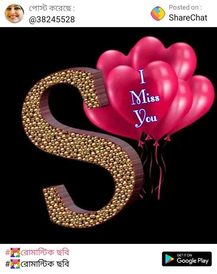 বিশ্ব খাদ্যদিবস - পােস্ট করেছে : @ 38245528 Posted on : ShareChat Miss You # রােমান্টিক ছবি | # রােমান্টিক ছবি GET IT ON Google Play - ShareChat