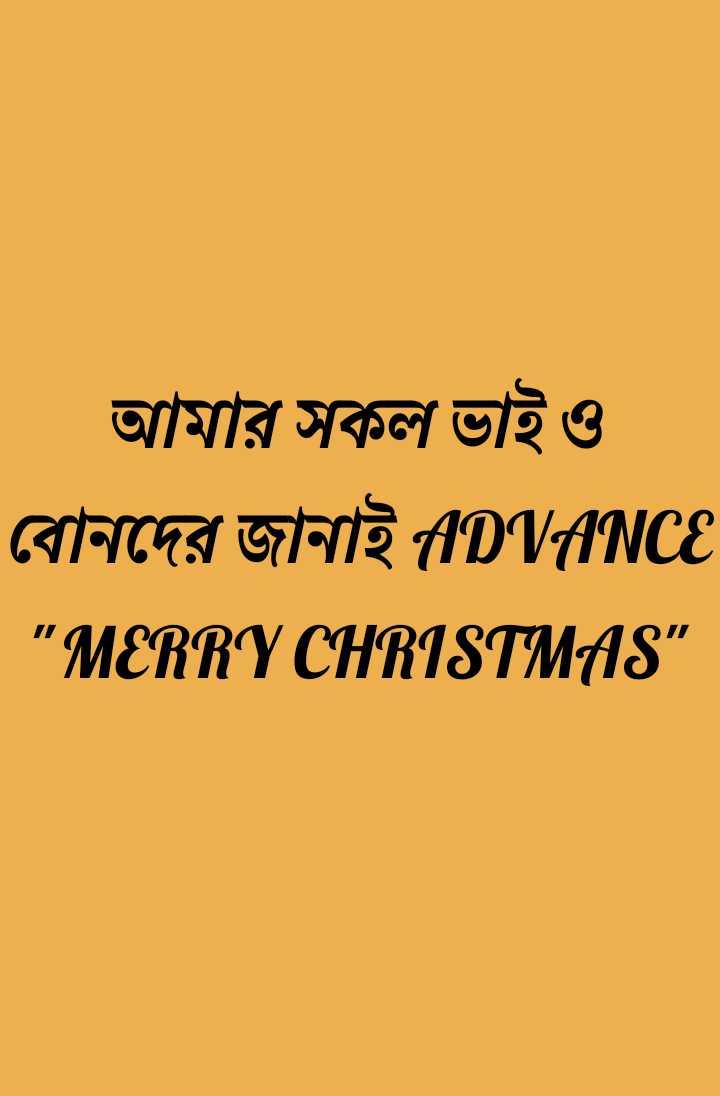 🎉বড়দিন উদযাপন🎉 - আমার সকল ভাই ও বােনদের জানাই 01 NC৫ MERRY CHRISTMAS - ShareChat