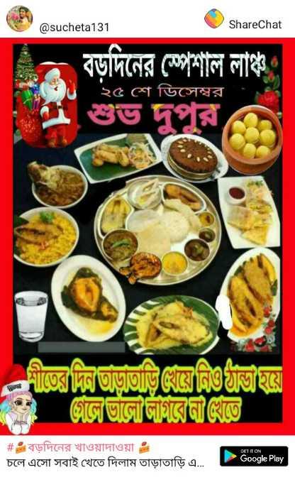 🍰বড়দিনের খাওয়াদাওয়া 🍰 - @ sucheta131 ShareChat A বঙদনের স্পেশাল লাঞ্চ ২৫ শে ডিসেম্বর শুভ দুপুর শীদিনভড়াতাড়ি শুয়েনিষ্ঠাভহয়ে জলে ভালো লাগবেনাখেতে # বড়দিনের খাওয়াদাওয়া : | চলে এসাে সবাই খেতে দিলাম তাড়াতাড়ি এ . . . . Google Play - ShareChat
