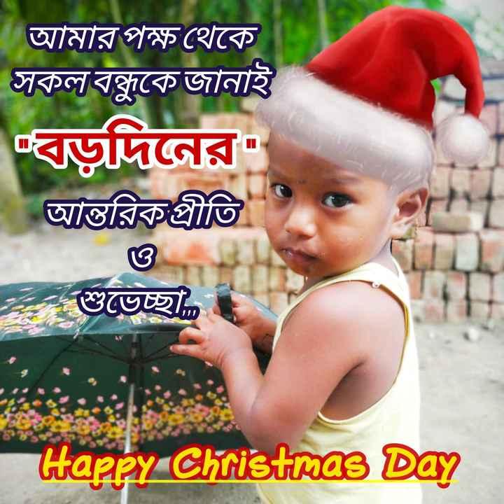 🎅বড়দিনের শুভেচ্ছা 🎄 - আমার পক্ষ থেকে । সকল বন্ধুকে জানাই ড়দিনের আন্তরিক প্রীতি শুভেচ্ছা । Happy Christmas Day - ShareChat