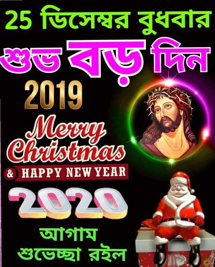 🎅বড়দিনের শুভেচ্ছা 🎄 - 25 ডিসেম্বর বুধবার ভবতে জিলা - 2019 Merry Christmas & HAPPY NEW YEAR আগাম শুভেচ্ছা রইল - ShareChat