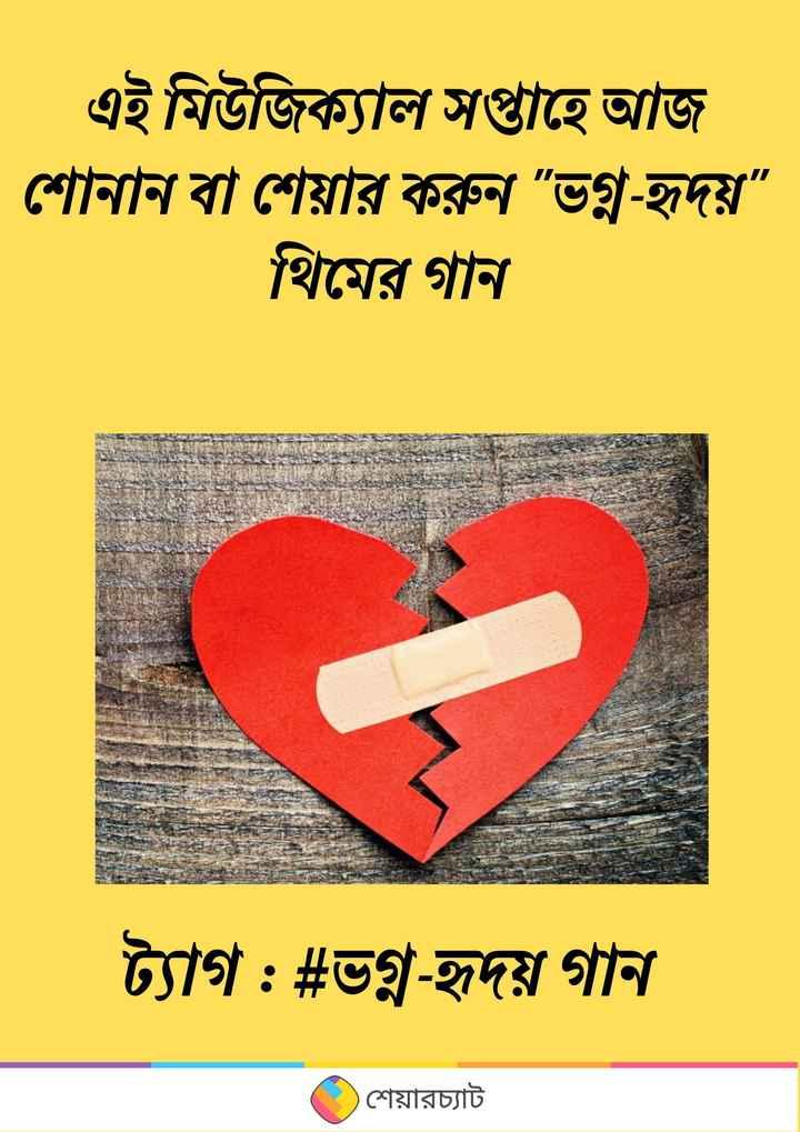 """💔ভগ্ন-হৃদয় গান💔 - এই মিউজিক্যাল সপ্তাহে আজ শােনান বা শেয়ার করুন """" ভগ্ন - হৃদয় """" থিমের গান ট্যাগ : # ভগ্নহৃদয় গান শেয়ারচ্যাট - ShareChat"""