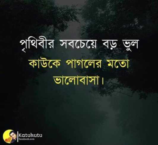 💔ভগ্নহৃদয় শায়েরি - পৃথিবীর সবচেয়ে বড় ভুল কাউকে পাগলের মতাে । ভালােবাসা । Katukutu facebook . com - ShareChat