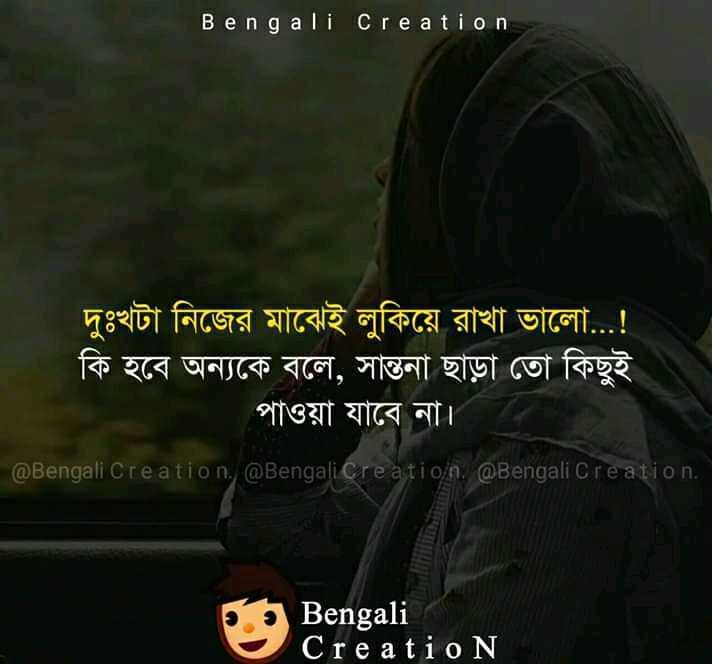 💔ভগ্নহৃদয় শায়েরি - Bengali Creation দুঃখটা নিজের মাঝেই লুকিয়ে রাখা ভালাে . . . ! কি হবে অন্যকে বলে , সান্তনা ছাড়া তাে কিছুই পাওয়া যাবে না । @ Bengali Creation . @ Bengali Creation . @ Bengali Creation 6 Bengali Creation - ShareChat