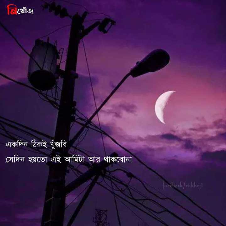 💔ভগ্নহৃদয় শায়েরি - নিখোঁজ - একদিন ঠিকই খুঁজবি সেদিন হয়তাে এই আমিটা আর থাকবােনা । facebook / mikhrojl - ShareChat