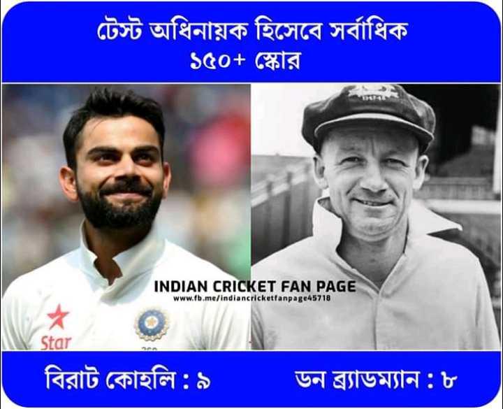 ভারত বনাম দক্ষিণ আফ্রিকা - টেস্ট অধিনায়ক হিসেবে সর্বাধিক ১৫০ + স্কোর INDIAN CRICKET FAN PAGE www . fb . me / indiancricketfanpage45718 Star বিরাট কোহলি : ৯ । ডন ব্র্যাডম্যান : ৮ । - ShareChat