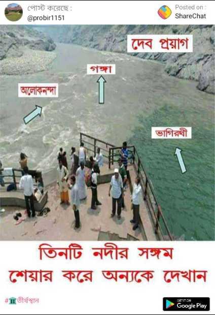 ভারত বনাম দক্ষিণ আফ্রিকা - পােস্ট করেছে : @ probir1151 Posted on : ShareChat দেব প্রয়াগ । গঙ্গা অলােকনন্দা ভাগিরথী তিনটি নদীর সঙ্গম | শেয়ার করে অন্যকে দেখান # fতীর্থস্থান SETION Google Play - ShareChat