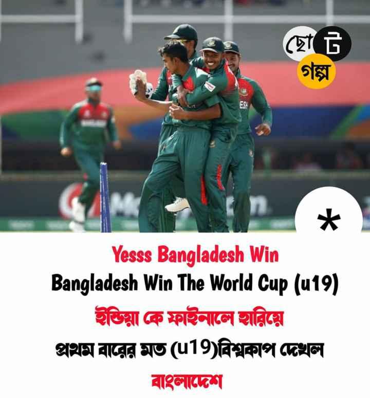 🏏ভারত বনাম বাংলাদেশ U-19ফাইনাল   🏏 - | ছোট গল্প Yesss Bangladesh Win Bangladesh Win The World Cup ( u19 ) ইন্ডিয়া কে ফাইনালে হারিয়ে প্রথম বারের মত ( u19 ) বিশ্বকাপ খেল বাংলাদেশ - ShareChat