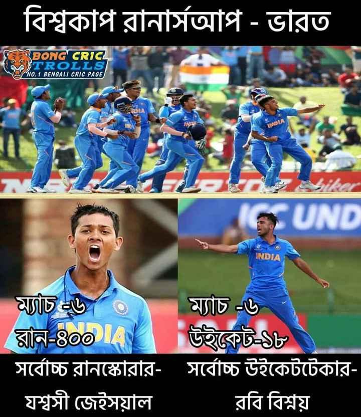 🏏ভারত বনাম বাংলাদেশ U-19ফাইনাল   🏏 - বিশ্বকাপ রানার্সআপ - ভারত LABONG CRIC . TROLLS 9 NO . 1 BENGALI CRIC PAGE INDIA • UND INDIA ম্যাচ ৬ ম্যাচ - ৬ রান - ৪০© উইকেট - ১৮ সর্বোচ্চ রানস্কোরার - সর্বোচ্চ উইকেটটেকার যশ্বসী জেইসয়াল রবি বিশ্ময় - ShareChat