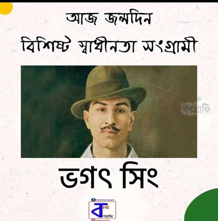 ভালোলাগা ভালোবাসা - আজ জন্মদিন বিশিষ্ট স্বাধীনতা সংগ্রামী ভগৎ সিং র্ণগ্রাফি - ShareChat