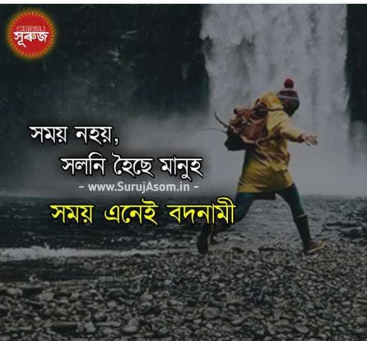 📜 ভাৱনা - সূৰুজ সময় নহয় , সলনি হৈছে মানুহ । - www . SurujAsom . in - সময় এনেই বদনামী - ShareChat