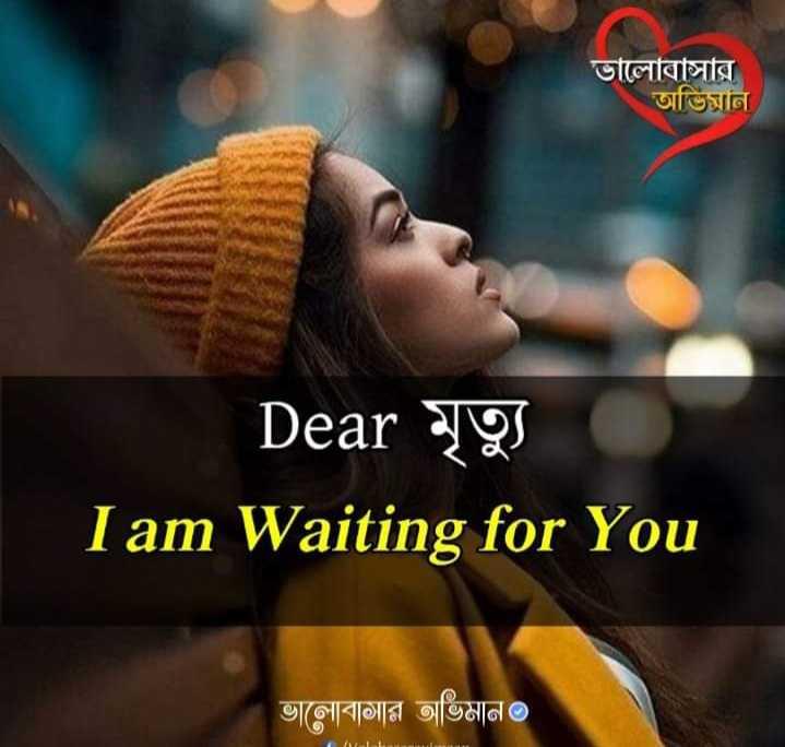 📜 ভাৱনা - ভালোবাসার অভিমান Dear মৃত্যু । I am Waiting for You ভালােবাসার অভিমান - ShareChat
