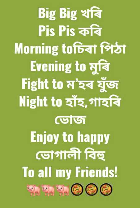 🙏 ভোগালী বিহুৰ শুভেচ্ছা - Big Big vf Pis Pis pfo Morning tofsat fsist Evening to af Fight to ম ' হৰ যুঁজ Night to হাঁহ , গাহৰি ভােজ Enjoy to happy ভােগালী বিহু To all my friends ! - ShareChat