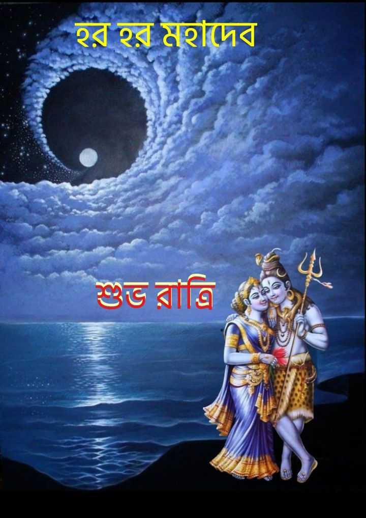 🐍ভোলানাথ - হর হর মহাদেব শুভ রাত্রি - ShareChat
