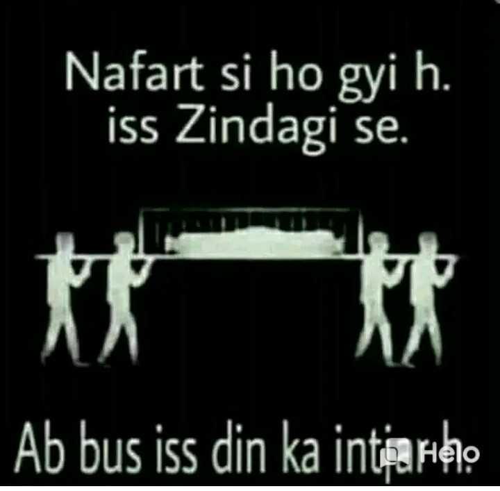 💔মন ভাঙার স্টেটাস 💔 - Nafart si ho gyi h . iss Zindagi se . Ab bus iss din ka inta Melo - ShareChat