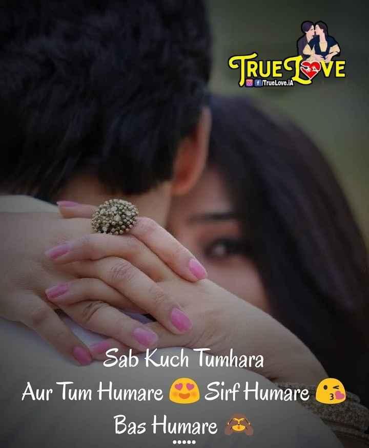 মনের ডায়েরী - TRUE LOVE of True Love . IA Sab Kuch Tumhara Aur Tum Humare Sirf Humare Bas Humare - ShareChat