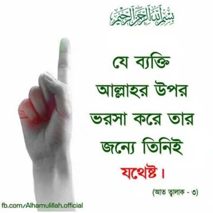 🤲মহম্মদের বাণী 🤲 - যে ব্যক্তি আল্লাহর উপর ভরসা করে তার জন্যে তিনিই যথেষ্ট । ( আত ত্বালাক - ৩ ) fb . com / Alhamulillah . official - ShareChat