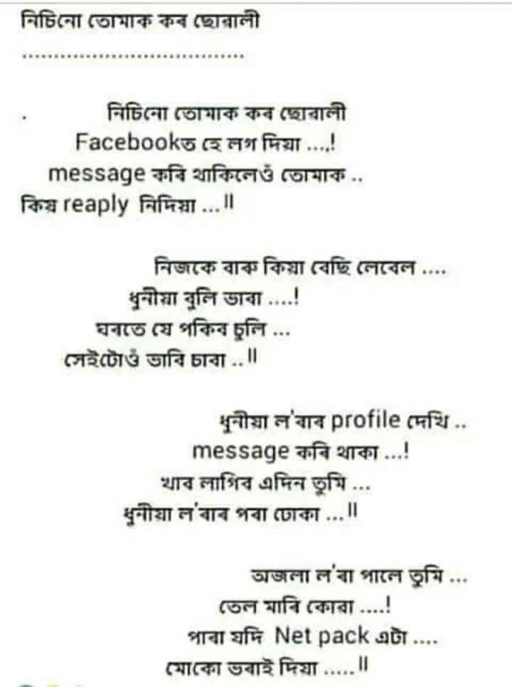 😝🤪 মিম লাভাৰ - ShareChat