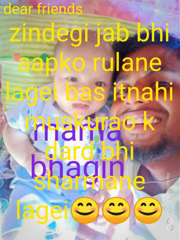 📸 মোৰ ফটোগ্ৰাফী - dear friends zindegi jab bhi rulane itnahi Illalila Solaro ni bhagin large e SHOT ON OPPO F9 Pro By babu - ShareChat