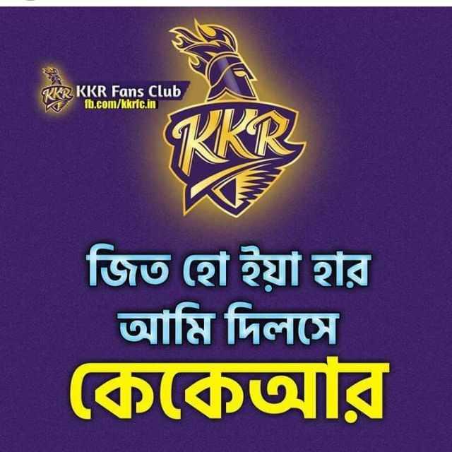 ম্যাচ মোমেন্ট - KER , KKR Fans Club fb . com / kkrfc . in RKR জিত হাে ইয়া হার আমি দিলসে । কেকেআর - ShareChat