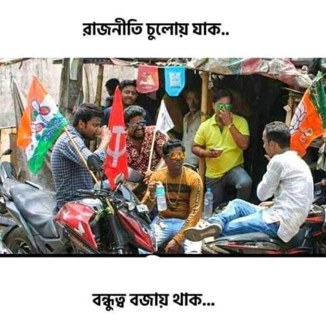 রাজনৈতিক জোকস - রাজনীতি চুলােয় যাক . . বন্ধুত্ব বজায় থাক . . . - ShareChat