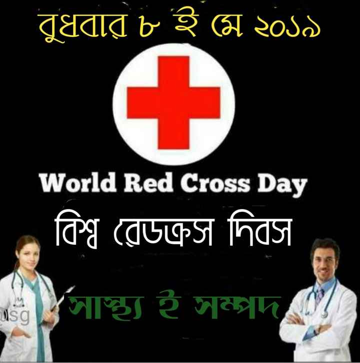 রেড ক্রস ডে - বুধবার ৮ ই মে ২০১৯ World Red Cross Day বিশ্ব রেডক্রস দিবস লাস্থ্য ই সম্পদ । - ShareChat