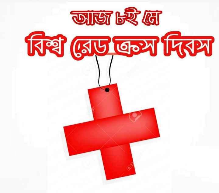 রেড ক্রস ডে - জর্জ হ্য বিশ্ব রেড ক্রস দিবস - ShareChat