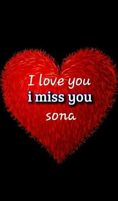 💑রোমান্টিক ছবি - I love you i miss you sona - ShareChat