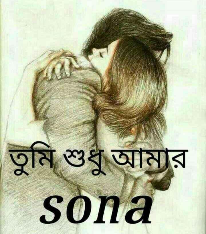 💑রোমান্টিক ছবি - তুমি শুধু আমার sona - ShareChat