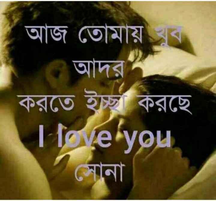 💑রোমান্টিক ছবি - আজ তােমায় খুব । আদর করতে ইচ্ছে করছে I love you সােনা - ShareChat