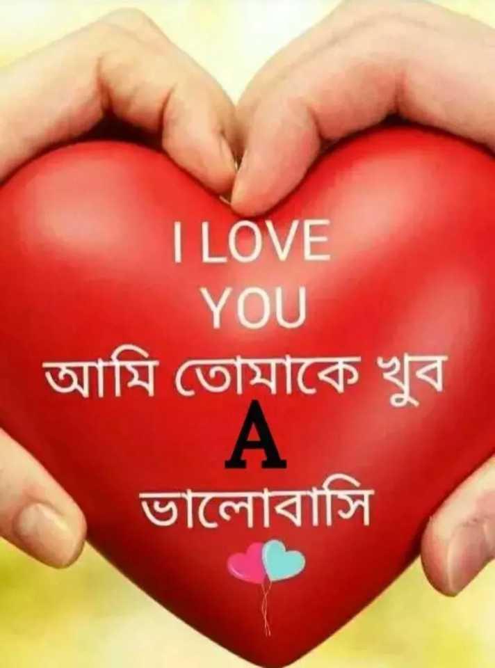 💑রোমান্টিক ছবি - I LOVE YOU আমি তােমাকে খুব ভালােবাসি - ShareChat